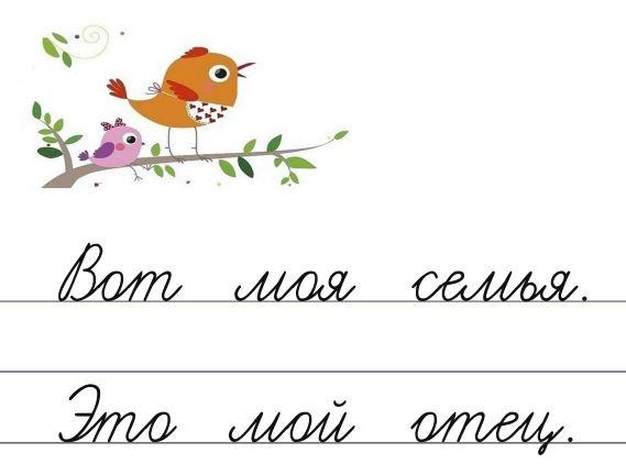 Texte en écriture cursive en russe. La famille.